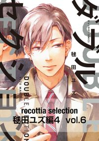 recottia selection 毬田ユズ編4 vol.6
