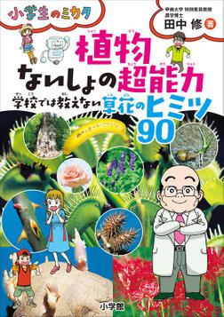 植物 ないしょの超能力 ~学校では教えない草花のヒミツ90~-電子書籍