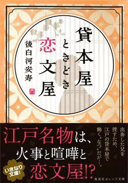 貸本屋ときどき恋文屋-電子書籍