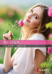 熱い目覚め【ハーレクインSP文庫版】