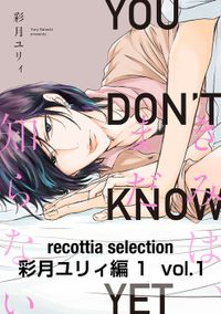 recottia selection 彩月ユリィ編1 vol.1