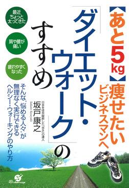「ダイエット・ウォーク」のすすめ-電子書籍