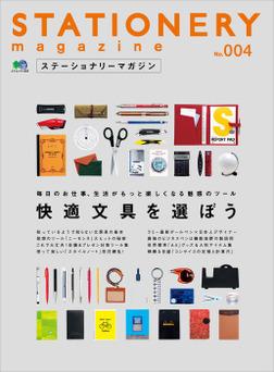 ステーショナリーマガジン no.4-電子書籍