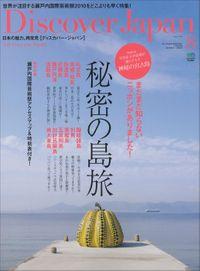 Discover Japan 2010年8月号「秘密の島旅」