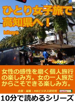 ひとり女子旅で高知県へ!女性の感性を磨く個人旅行の楽しみ方。女の一人旅だからこそできる楽しみ方。-電子書籍