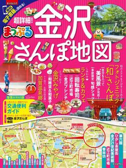 まっぷる 超詳細!金沢さんぽ地図-電子書籍