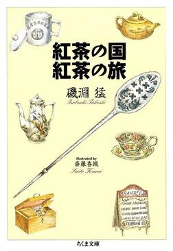 紅茶の国 紅茶の旅-電子書籍