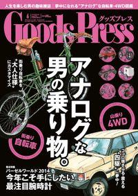 GoodsPress2014年6月号