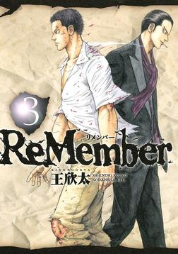 ReMember(3)-電子書籍