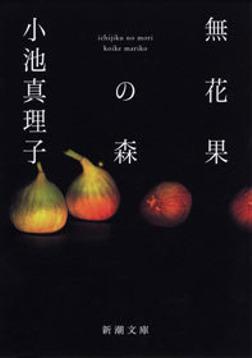 無花果の森-電子書籍