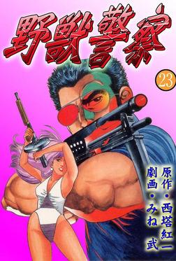 野獣警察23-電子書籍