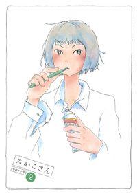 みかこさん(2)