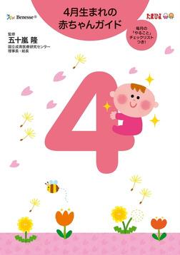 4月生まれの赤ちゃんガイド-電子書籍