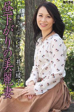 昼下がりの美麗妻 井上綾子-電子書籍