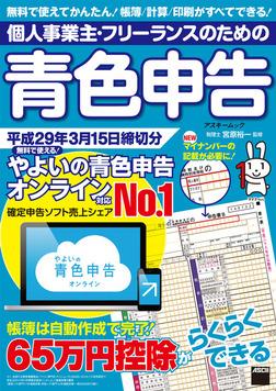 個人事業主・フリーランスのための青色申告 平成29年3月15日締切分 無料で使える! やよいの青色申告 オンライン対応-電子書籍