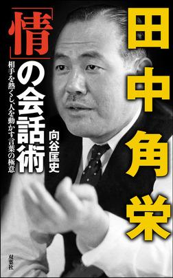 田中角栄 「情」の会話術-電子書籍