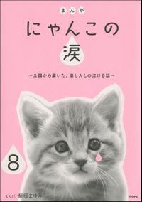 まんが にゃんこの涙~全国から届いた、猫と人との泣ける話~(分冊版) 【第8話】