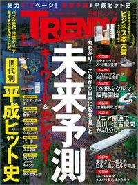 日経トレンディ 2019年1月号 [雑誌]