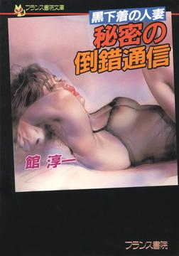 黒下着の人妻 秘密の倒錯通信-電子書籍
