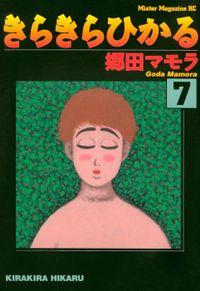 きらきらひかる(7)
