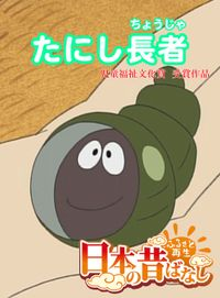 【フルカラー】「日本の昔ばなし」 たにし長者