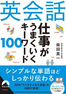 英会話 仕事がうまくいく キーワード 100-電子書籍