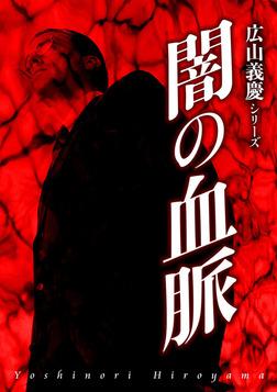 闇の血脈-電子書籍