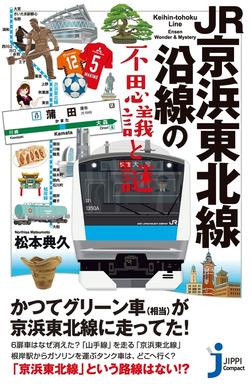 JR京浜東北線沿線の不思議と謎-電子書籍