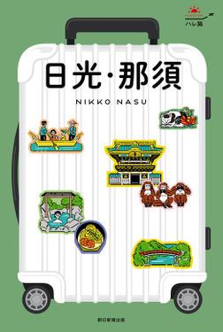ハレ旅 日光・那須-電子書籍