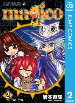 magico 2-電子書籍