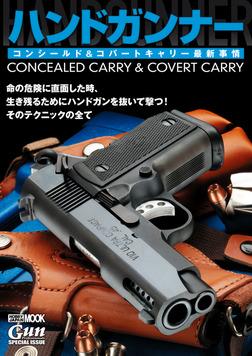 ハンドガンナー~HAND GUNNER~コンシールド&コバートキャリー最新事情-電子書籍