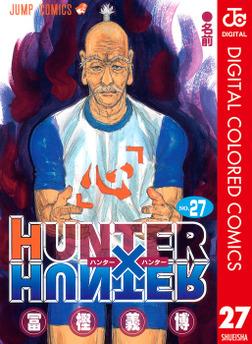 HUNTER×HUNTER カラー版 27-電子書籍