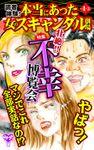 読者体験!本当にあった女のスキャンダル劇場【合冊版】Vol.1-2