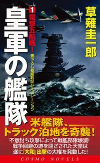 皇軍の艦隊(1)電撃五航戦