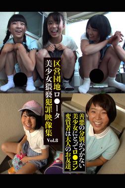 区営団地ロ●ータ美少女猥褻犯罪映像集 Vol.8-電子書籍