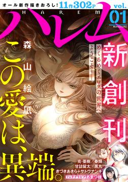ハレム vol.01-電子書籍