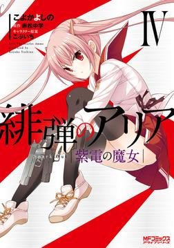 緋弾のアリア 紫電の魔女 IV-電子書籍