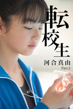 転校生 河合真由 Part.2(Ver1.5)-電子書籍