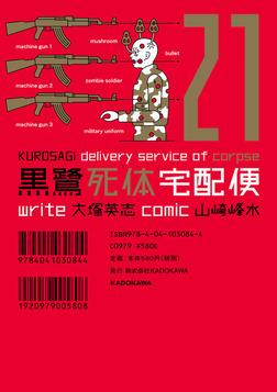 黒鷺死体宅配便(21)-電子書籍