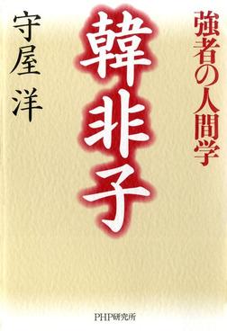 韓非子―強者の人間学-電子書籍