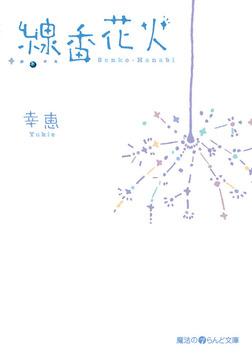 線香花火-電子書籍