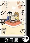 新婚よそじのメシ事情【分冊版】