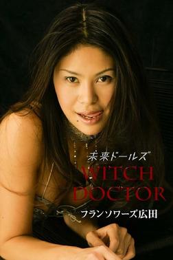 フランソワーズ広田 WITCH DOCTOR【未来ドールズ】-電子書籍