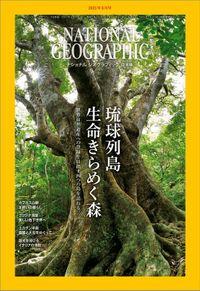 ナショナル ジオグラフィック日本版 2021年6月号 [雑誌]