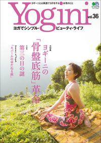 Yogini(ヨギーニ) Vol.36