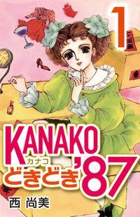 KANAKOどきどき'87 (1)