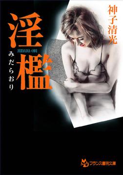 淫檻【みだらおり】-電子書籍