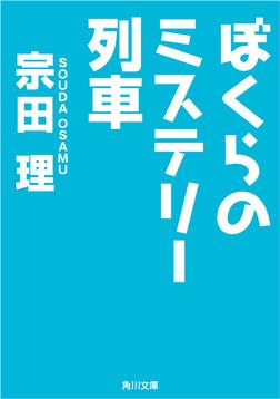 ぼくらのミステリー列車-電子書籍