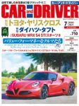 CAR and DRIVER (カーアンドドライバー) 2020年7月号