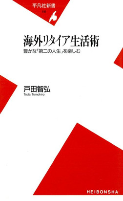 海外リタイア生活術-電子書籍